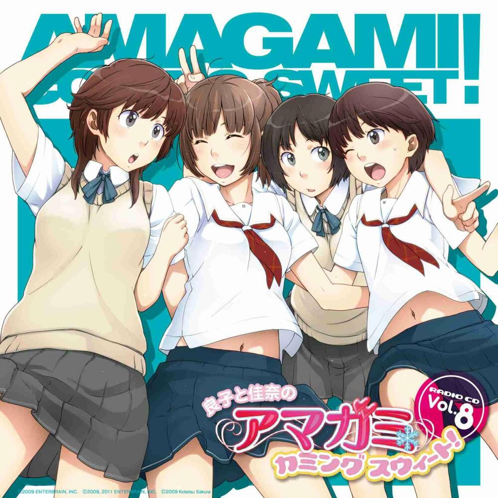 良子と佳奈のアマガミカミングスウィート! vol.08
