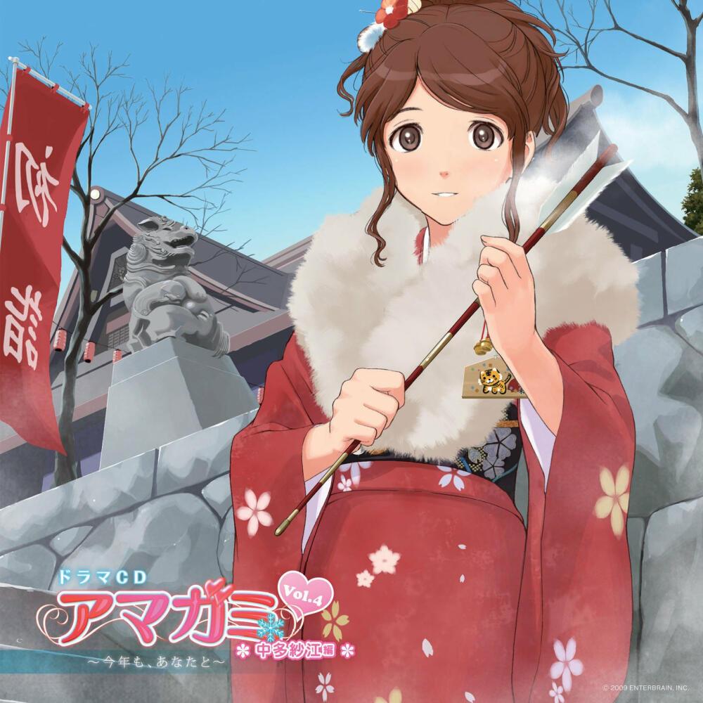 アマガミ ドラマCD vol.4