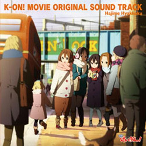 映画「けいおん!」オリジナルサウンドトラック K-ON! the movie ORIGINAL SOUND TRACK