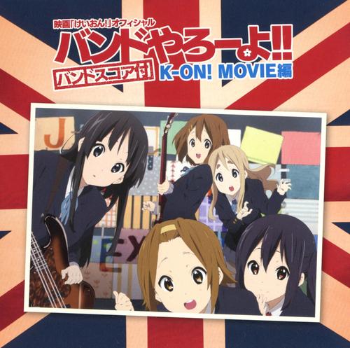映画「けいおん!」オフィシャル バンドやろーよ!! K-ON! MOVIE編