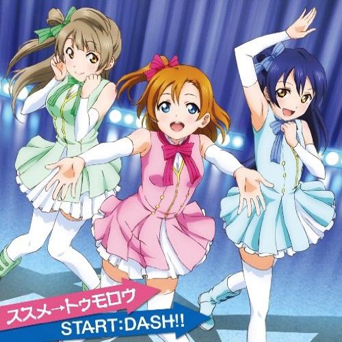 ススメ→トゥモロウ / START:DASH!!