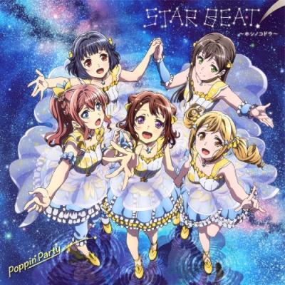 STAR BEAT!〜ホシノコドウ〜