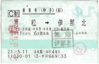 浜松→伊那北(ゆき)