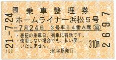090724ホームライナー浜松5号 念願の一列シート