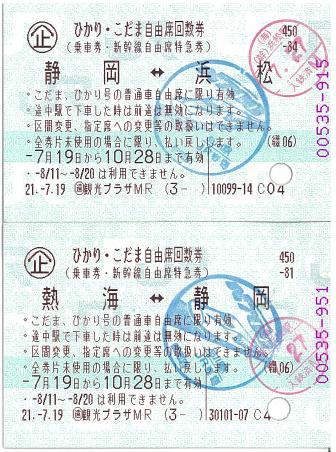 浜松→静岡→熱海 回数券分割