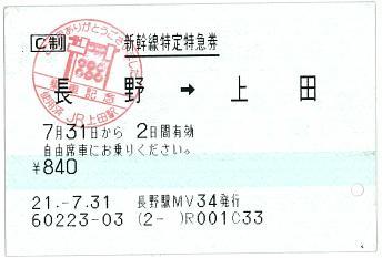 JR上田駅 乗車記念 印