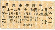 ホームライナー浜松34号