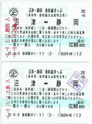沼津・静岡 新幹線きっぷ