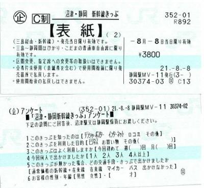 沼津・静岡 新幹線きっぷ アンケート