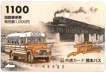 熊本バス 「to熊カード」