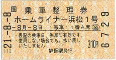 ホームライナー浜松1号
