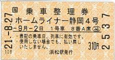 ホームライナー静岡4号
