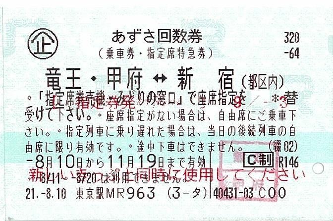 JR東海が発券する「あずさ回数券...