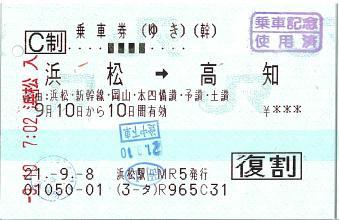 乗車券 浜松→高知