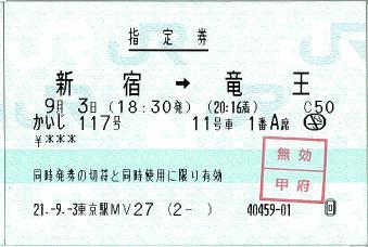 かいじ117号 新宿→竜王(甲府下車)