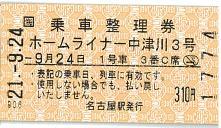 ホームライナー中津川3号