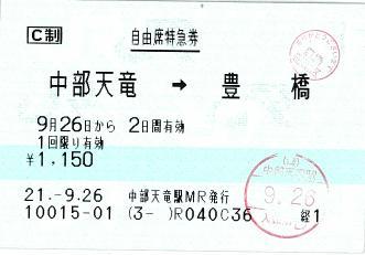 特急伊那路2号 (自由席、中部天竜→豊橋)