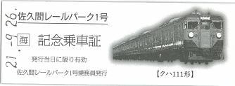 佐久間レールパーク1号 乗車記念証