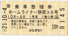 ホームライナー静岡36号