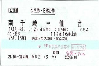 南千歳→仙台 北斗星 B寝台上段