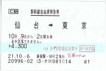 新幹線自由席特急券 仙台→東京