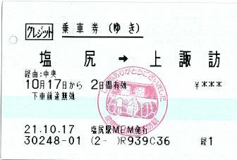[クレジット]塩尻→上諏訪 乗車券(ゆき)