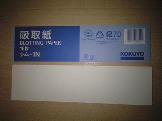 吸い取り紙1