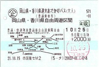 岡山県・香川県週末お出かけパス