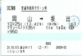 091017 マリン・パノラマ35号 1号車1番D席