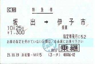091019 特急券 坂出→伊予市 [乗継]