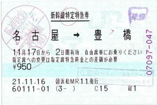 091116 誤入鋏 ?名古屋 新幹線特定特急券