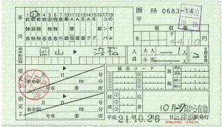 091026 三津浜駅 料補 新幹線自由席特急券 岡山→浜松.JPG