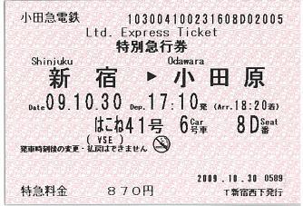 091030 小田急特急券 はこね41VSE