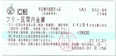 091121 休日乗り放題きっぷ