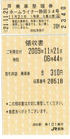 ホームライナー静岡34号(領収書付き)