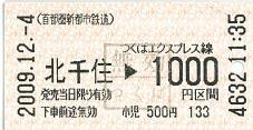 091204 つくばEX 北千住→1000円区間.JPG