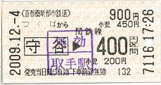 091204 つくばから守谷・守谷から関鉄線400円区間.JPG