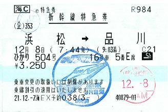091208 ひかり504号 e特急券 浜松→品川.JPG