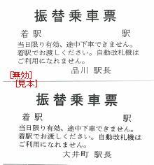 091208振替乗車票(品川駅・大井町駅)