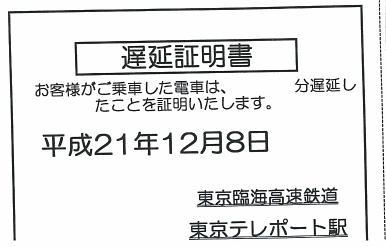 091208 東京臨海高速鉄道 [遅延証明書]