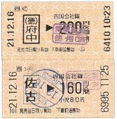 091216 自販機きっぷのフォーマット違い研究.JPG