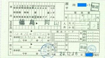 091216 料補 うずしお22号 徳島→岡山 [乗継]