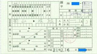 091216 料補 特(自)特 岡山→浜松 [乗継]