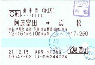 091216 乗車券(かえり) 阿波冨田→浜松.JPG