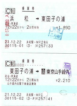 091222 浜松(東田子の浦分割)東京