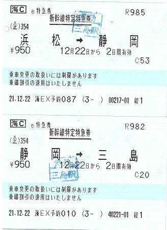 091222 新幹線 浜松→静岡→三島 特定特急券分割.JPG