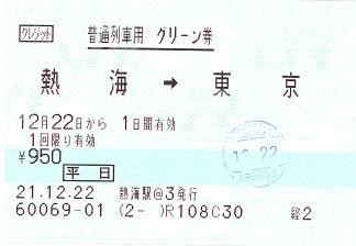 091222 グリーン 熱海→東京 いわくつき.JPG