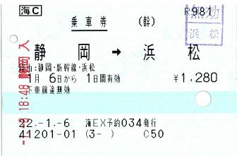 100106 EXP予約での乗車券 静岡→浜松.JPG