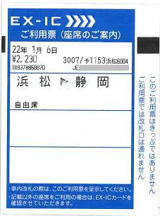 100106 ご利用票 浜松→静岡.JPG