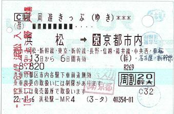 100113 周遊きっぷ 京都 ゆき